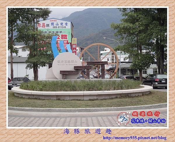 關山站 (3)