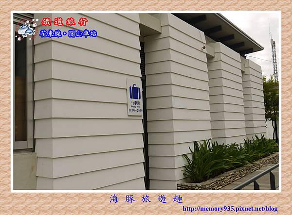 關山站 (4)