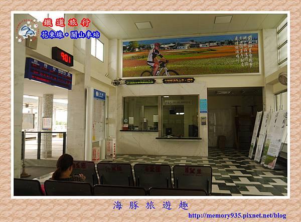 關山站 (5)