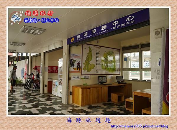 關山站 (7)