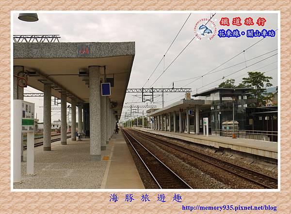 關山站 (11)