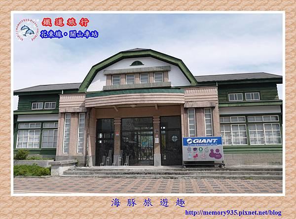 關山站 (17)