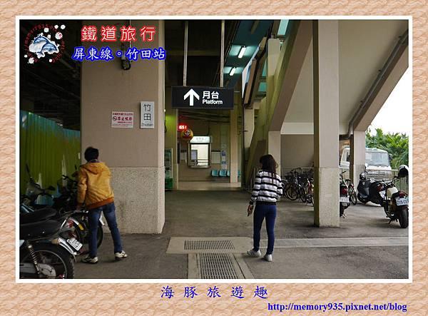 竹田站 (5)