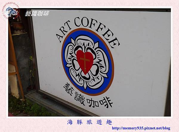 藝識咖啡 (1)