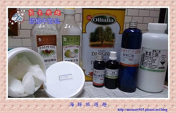 NO6. 甜橙牛奶皂 (2)