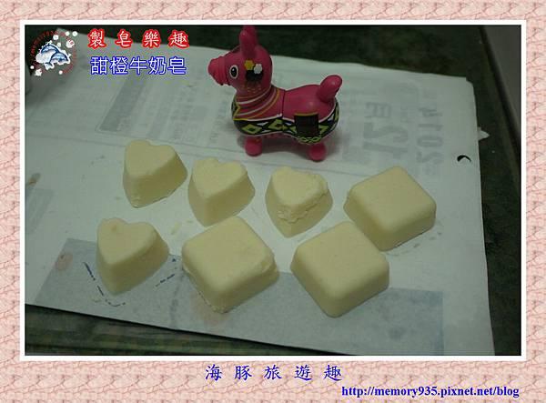 NO6. 甜橙牛奶皂 (5)