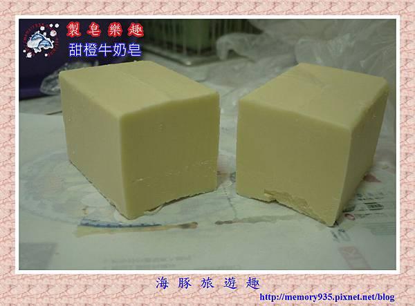 NO6. 甜橙牛奶皂 (7)