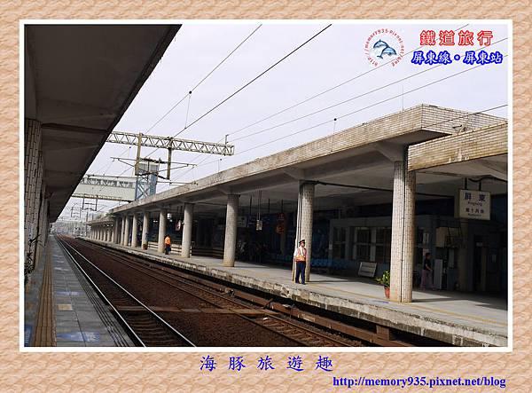 屏東站 (9)