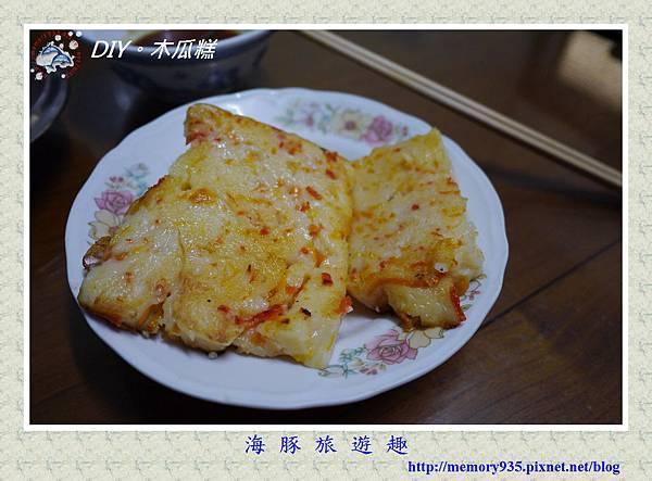 DIY~木瓜糕 (1)