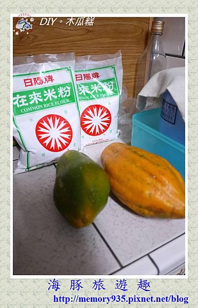 DIY~木瓜糕 (2)