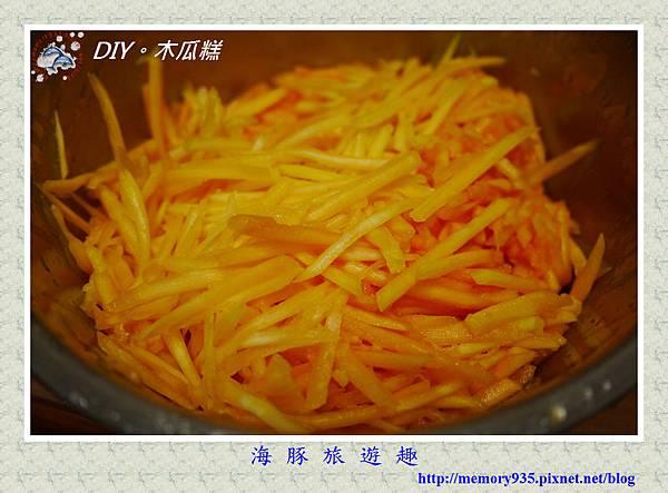 DIY~木瓜糕 (3)