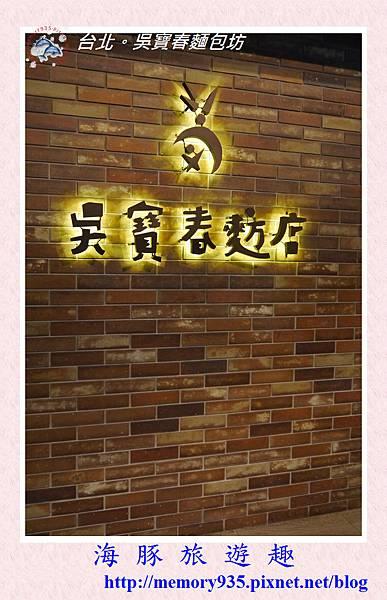 台北。吳寶春麵包坊 (1)