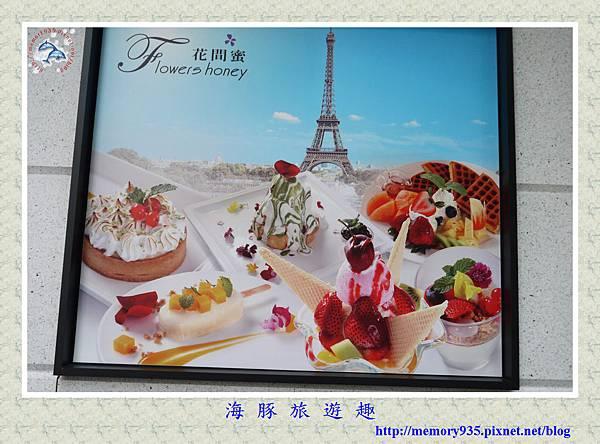 台北。花間蜜法式蔬食 (1)