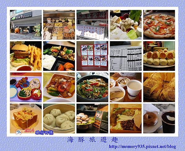 2014-美食