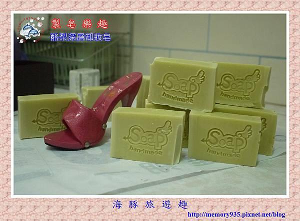 NO7. 酪梨深層卸妝皂 (1)