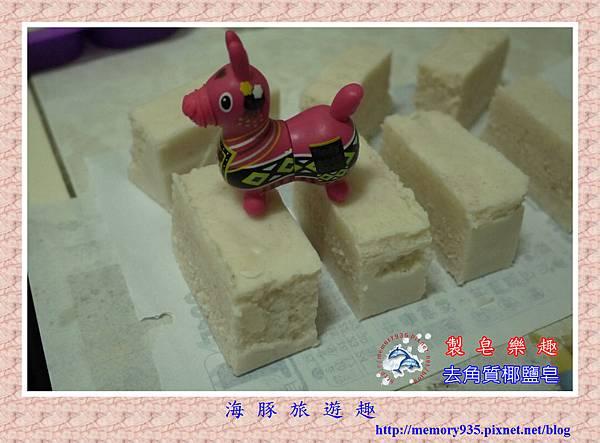 NO9. 去角質椰鹽皂(玫瑰岩鹽) (1)