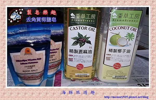 NO9. 去角質椰鹽皂(玫瑰岩鹽) (2)