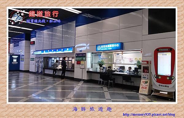 松山站 (7)