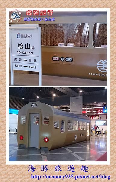 松山站 (8)
