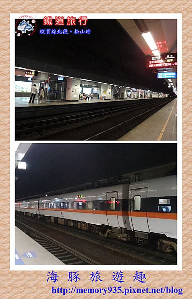 松山站 (18)