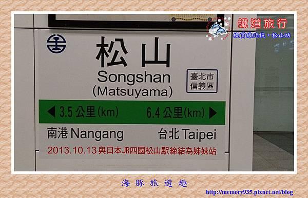 松山站 (19)