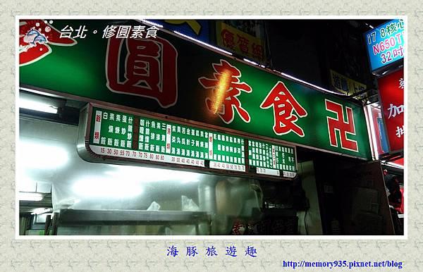 台北。修圓素食 (1)