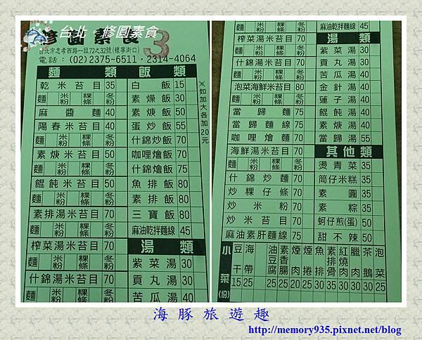 台北。修圓素食 (2)