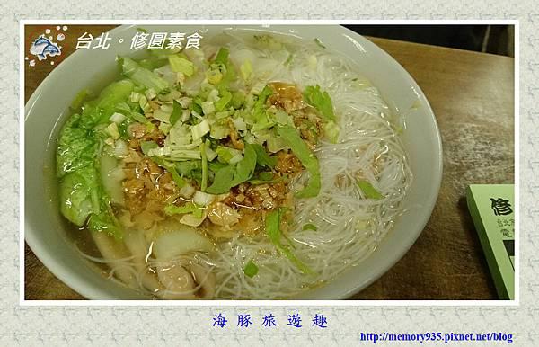 台北。修圓素食 (3)
