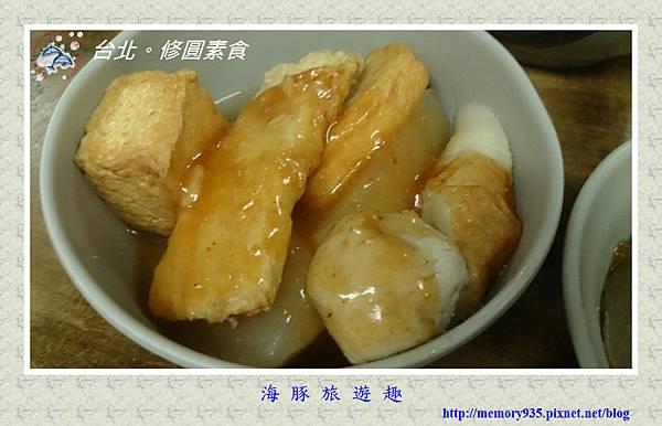 台北。修圓素食 (5)