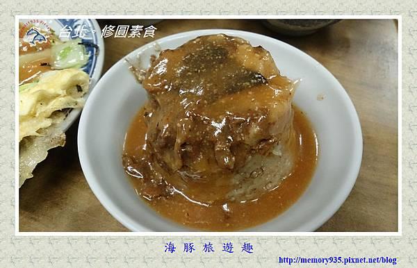 台北。修圓素食 (6)