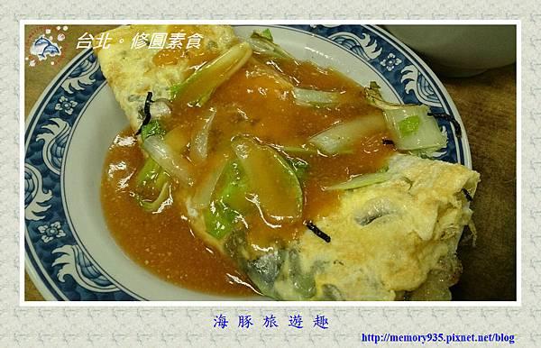 台北。修圓素食 (7)