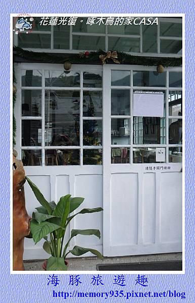 花蓮光復。啄木鳥的家 (8)