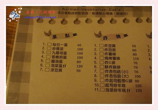 巴甜蔬食 (6)