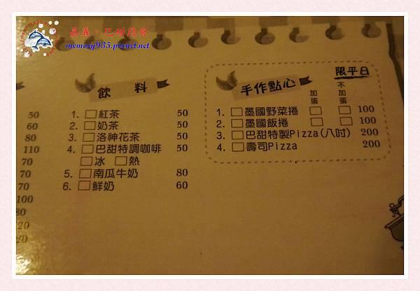 巴甜蔬食 (7)
