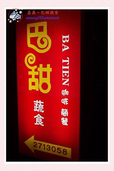 巴甜蔬食 (17)