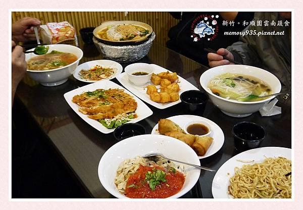 和順園雲南蔬食麵館 (1)