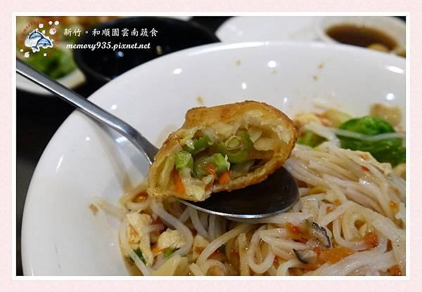 和順園雲南蔬食麵館 (7)