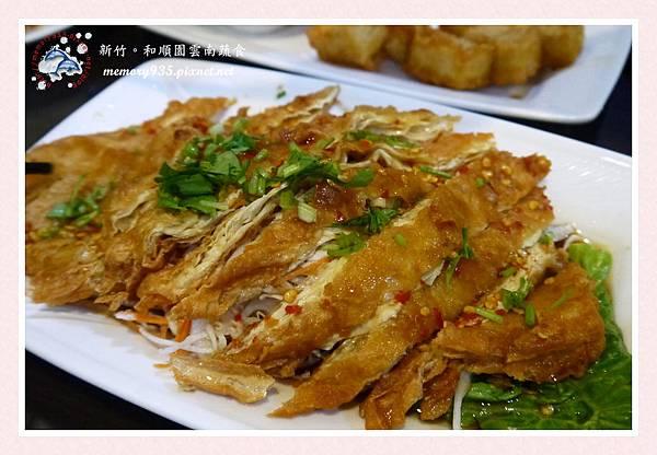 和順園雲南蔬食麵館 (8)
