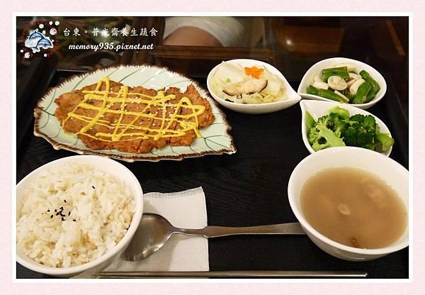 普光齋養生蔬食 (1)