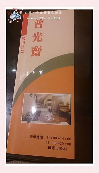 普光齋養生蔬食 (2)