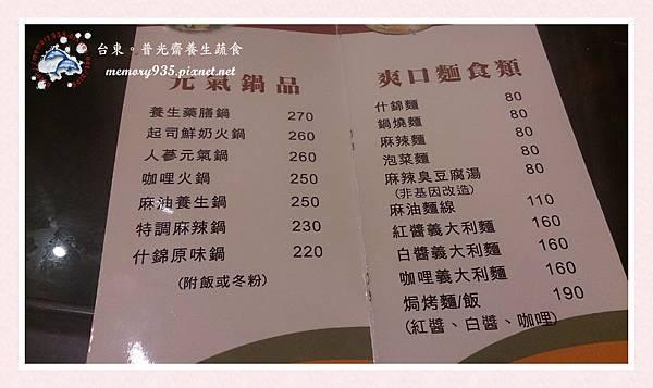 普光齋養生蔬食 (4)