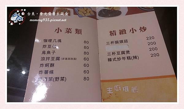 普光齋養生蔬食 (5)