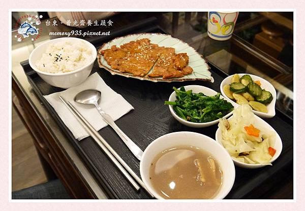 普光齋養生蔬食 (6)
