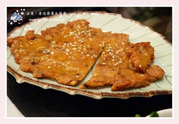 普光齋養生蔬食 (7)