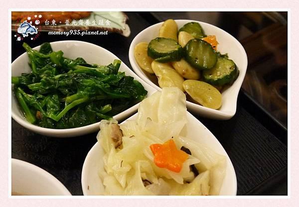 普光齋養生蔬食 (9)