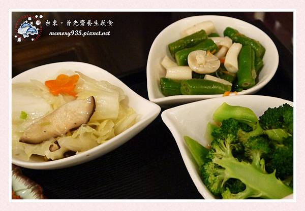 普光齋養生蔬食 (10)
