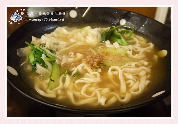 普光齋養生蔬食 (12)