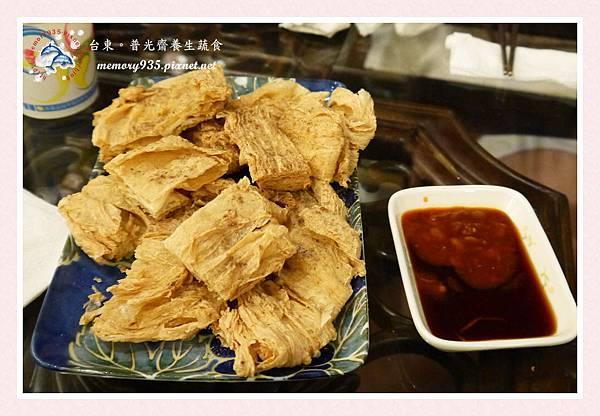 普光齋養生蔬食 (15)