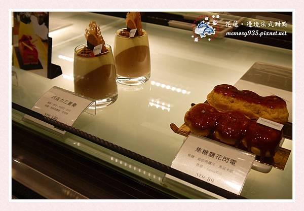邊境法式甜點 (8)