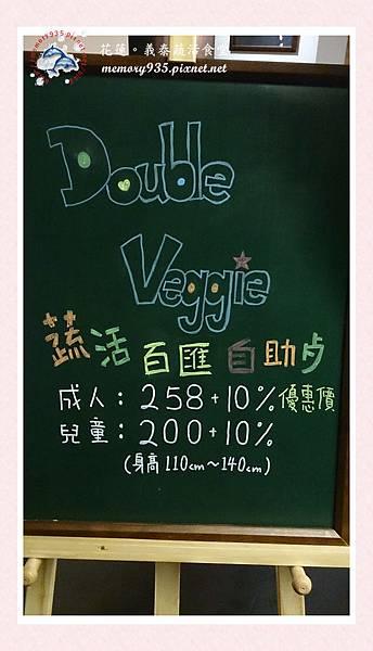 JUST V義泰蔬活食堂 (1)